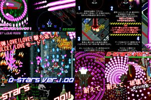 【HSP製】D-STARS Ver.1.00を公開しました。