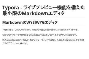 Typora - ライブプレビュー機能を備えた最小限のMarkdownエディタ