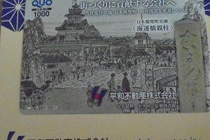 【株主優待】 8803 平和不動産♪