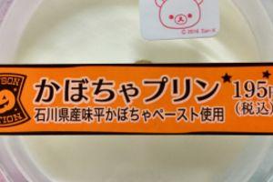 ローソン かぼちゃプリン 石川県産味平かぼちゃ使用