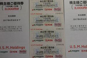嬉しくない9千円分優待券到着対応法とクックパット優待改悪発表