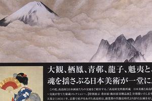 日本美術と高島屋