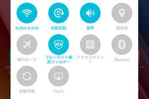 ZenPad8.0 レビュー♪〜ZEN UIとかアプリとか〜