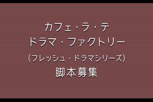 カフェ・ラ・テ ドラマ・ファクトリー脚本募集/ラジオ日本
