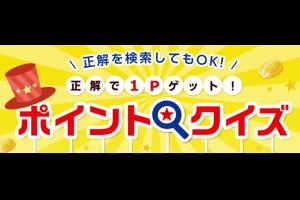 【Pexクイズ】12/4 アボカドは、日本の場合殆どがどこからの輸入品?