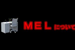 【固定記事】当ブログのMELについて