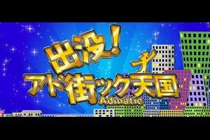 アド街ック天国で本八幡が9月10日についに放送! ランキング発表!