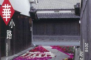10月22日(土)~23日(日)に宇陀松山華小路が開催されます