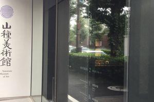 日本画専門 山種美術館で鈴木春信見てだらり結び