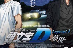 新劇場版 頭文字 イニシャル D Legend3 夢現