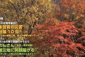 月刊DANASS2016年10月号発売