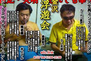 大変だ!!「シックスサマナ presents 金沢浮遊会 緊急開催決定! 我々にとっても人生最大の試練になりそう」