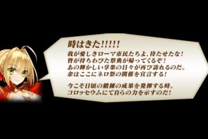 【FateGO】ついに特殊召喚の実装が・・・定期メンテナンスのお知らせ(9/28 14:00実施)