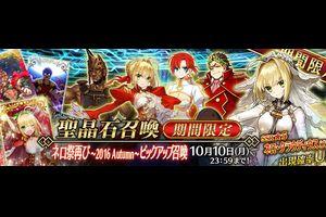 【FateGO】期間限定「ネロ祭再び ~2016 Autumn~ピックアップ召喚」を開催!