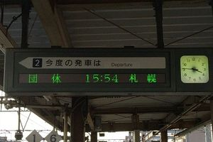 Friendship Train!団体列車「ひまわり号」