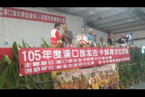 渓口旅北同郷会の文化活動に参加した。