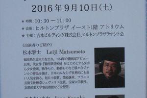 『大阪ヒルトンプラザ30周年記念 オープニングセレモニー にささきさんが』