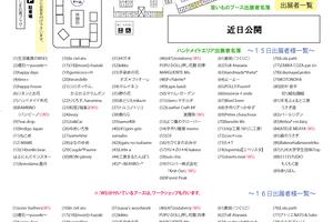 まだ若干の追加がございますが、会場の配置図と出展者一覧です^^