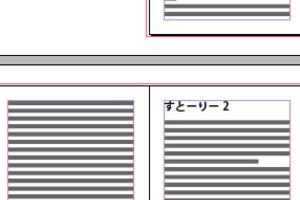 ストーリー単位でページ移動させるスクリプト