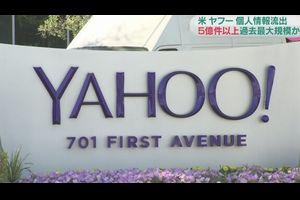 米国 Yahoo! から5億件の顧客情報が流出!
