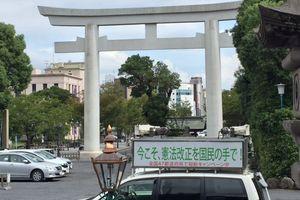 美しい日本の憲法をつくる国民の会