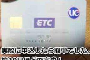 高速情報協同組合の法人ETCカードは『ETCカード』だけ発行します