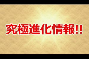 【パズドラ】覚醒海山、覚醒クシナダ、覚醒オオクニヌシなどキタ━━━━(゚∀゚)━━━━!性能も判明!!