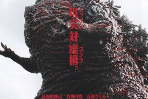 ゴジラという名の恐怖と幻想、それに立ち向かう日本人。 『シン・ゴジラ』