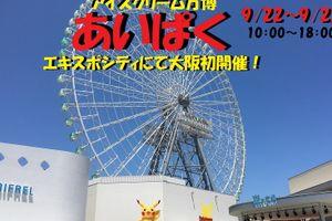 有名アイスが大集合!アイスクリーム万博(あいぱく)がエキスポシティにて大阪初開催!