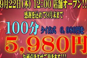 ◆◆店舗オープン記念◆全コース 1,000円割引です!!