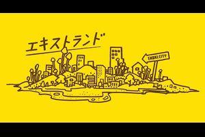 映画 『エキストランド』 エキストラ大募集!!