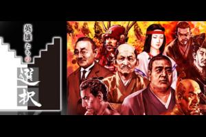 NHK-BSプレミアム 「英雄たちの選択」 放送のお知らせ。