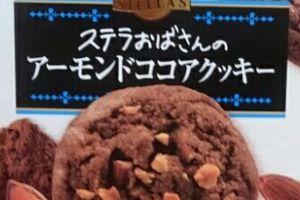 【糖分レビュー】《ステラおばさんのアーモンドココアクッキー》