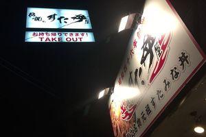 赤い肉でご飯をがっつく 伝説のすた丼屋 南流山店