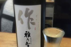 伊勢志摩サミット乾杯酒『作』を気軽に味わえる 地元に愛された立ち呑み 萱島『呑喜』