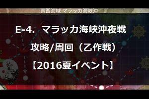 【艦これ】E-4.マラッカ海峡沖夜戦 攻略/周回(乙作戦)【2016夏イベント】