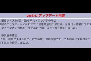 【ブレソル】ver3.4.1アップデート!曜日クエ(石/晶)の平均ドロップ数増加!大晶は1個確定ドロップに!