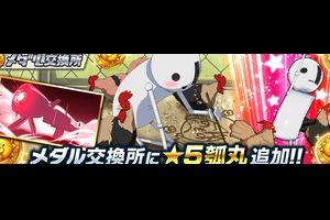 【ブレソル】新メダルキャラ告知!  山田花太郎の斬魄刀「瓠丸(ひさごまる)」が追加きたー!