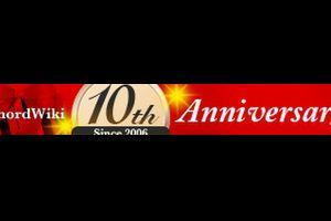 ChordWikiは10周年を迎えました