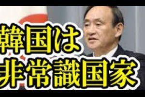 【非常識国家】 福井市長が韓国訪問中止 慰安婦像ドイツ設置提案、友好都市としてあるまじき行為