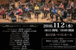 【11/2開催】小江戸WE2ndコンサート