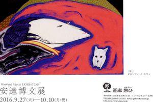 『安達博文展』9/27〜10/11_画廊憩い