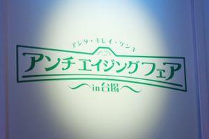 アンチエイジング フェア in 台場 ~アシタ・キレイ・ゲンキ~ サンプル商品 たくさんいただきましたぁ~。