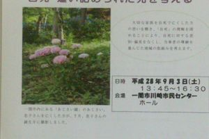 幻遊小閑No.3 ー藤野悦道の部屋ー