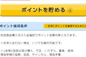 【100%還元】GetMoney、「ラフィージュ【ホットジェリーウォッシュ】」が実質無料です!!