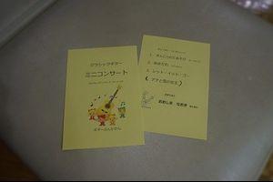 幼稚園児向けクラシックギターミニコンサート。演奏は、大島直ギタリスト。