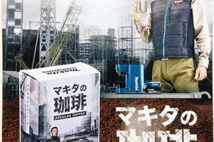 マキタがコーヒーメーカーと豆を発売