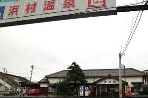 浜村温泉 「魚と屋」のランチ 2016年9月