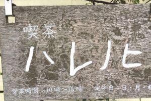 ハレノヒ Harenohi(名張市 Nabari City)☆Vegan Friendly