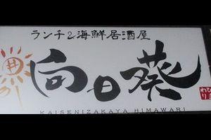 ランチパスポート神戸版 Vol.10~その29 スペシャル海鮮丼「向日葵」